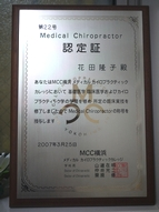 メディカルカイロプラクティックカレッジ横浜の認定を受けています